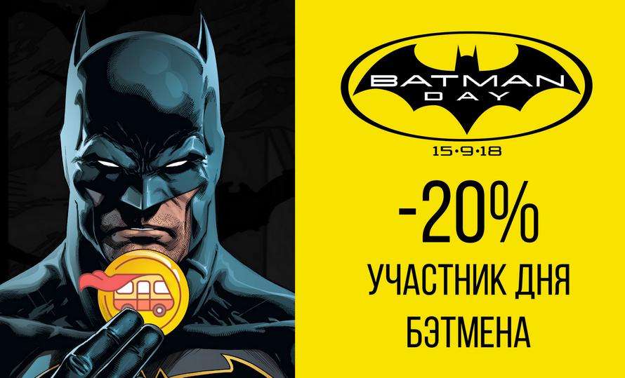 День Бэтмена!