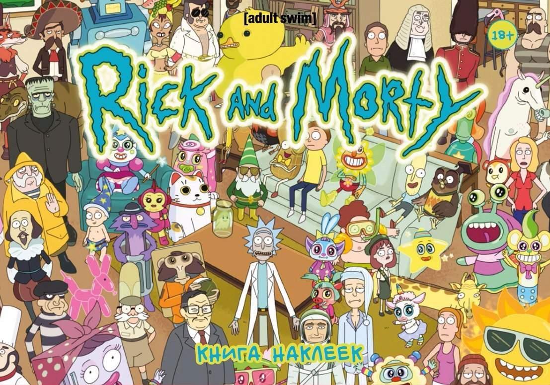 """Немного новых книжек и стикербук """"Рик и Морти""""!"""