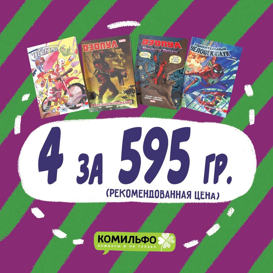 Комплекты комиксов по суперценам!